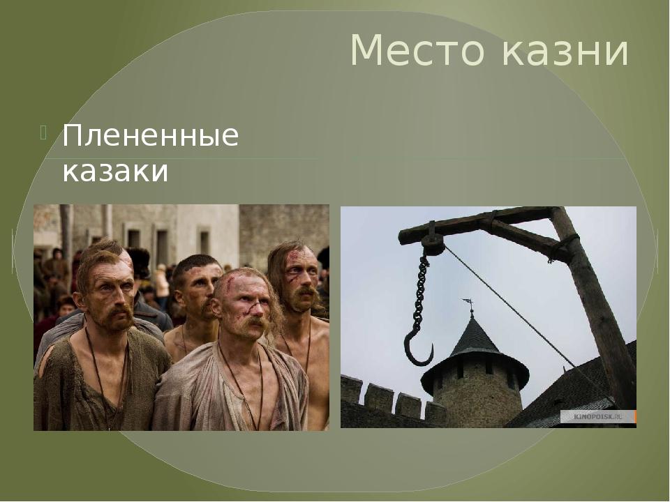 Место казни Плененные казаки