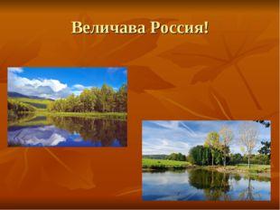 Величава Россия!