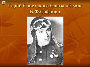 Герой Советского Союза лётчик Б.Ф.Сафонов