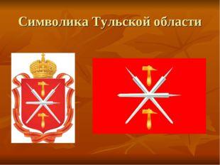 Символика Тульской области