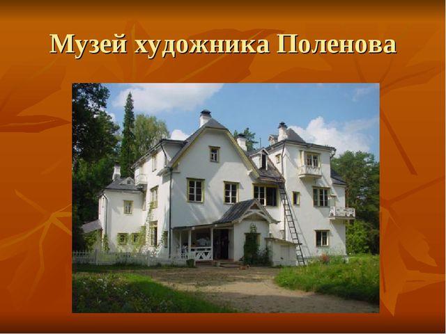 Музей художника Поленова
