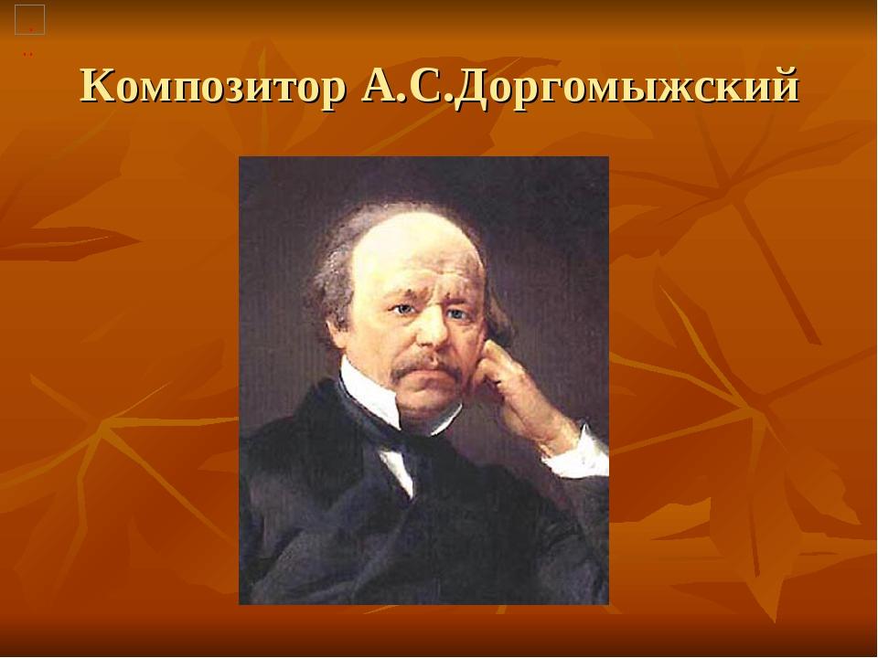 Композитор А.С.Доргомыжский