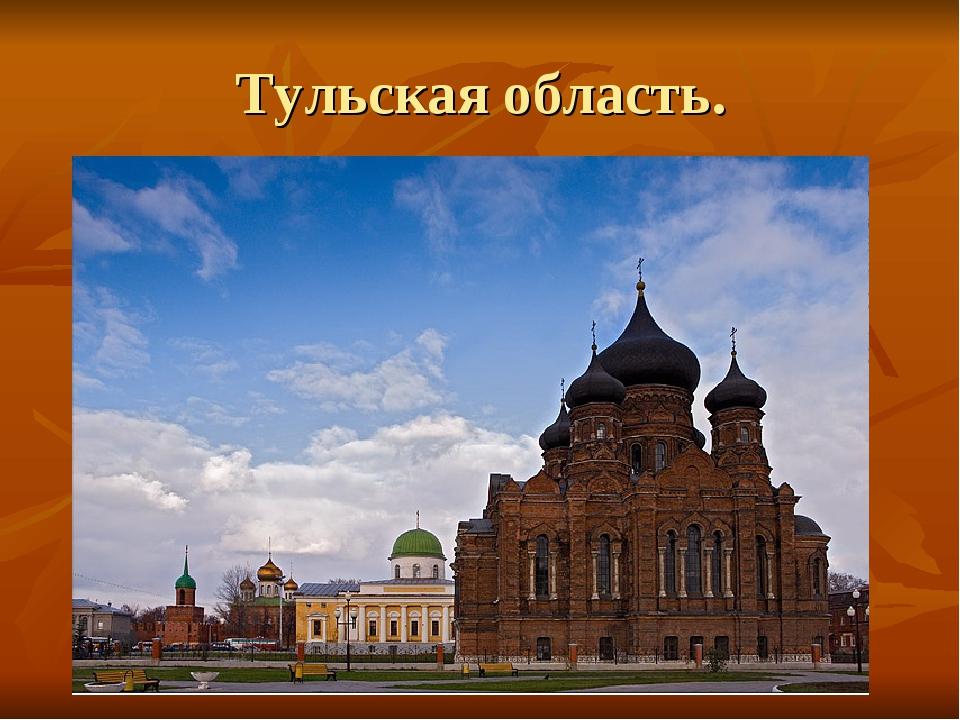 Тульская область.
