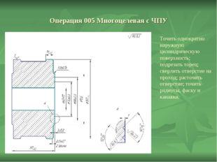Операция 005 Многоцелевая с ЧПУ Точить однократно наружную цилиндрическую пов
