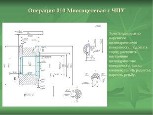 Операция 010 Многоцелевая с ЧПУ Точить однократно наружную цилиндрическую пов