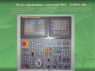 Пульт управления с системой ЧПУ FANUC 18i Станок работает в режиме диалога по