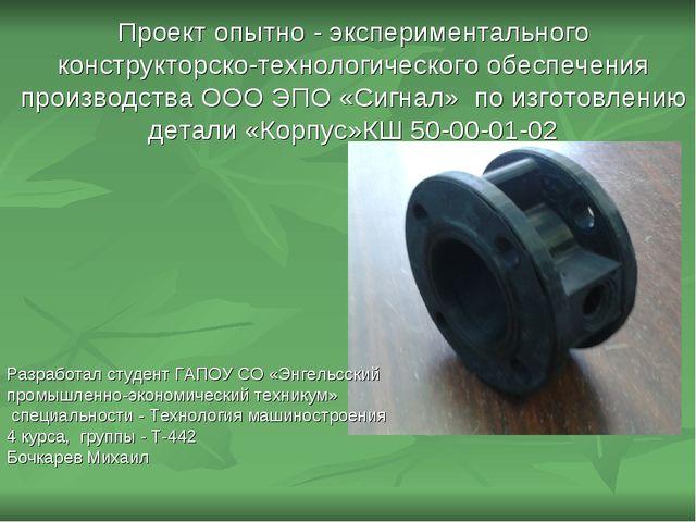 Проект опытно - экспериментального конструкторско-технологического обеспечени...