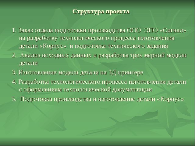 Структура проекта 1. Заказ отдела подготовки производства ООО ЭПО «Сигнал» на...