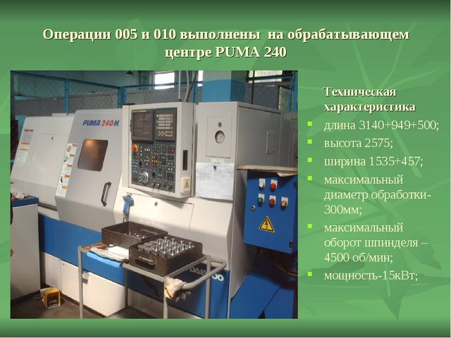 Операции 005 и 010 выполнены на обрабатывающем центре PUMA 240 Техническая ха...