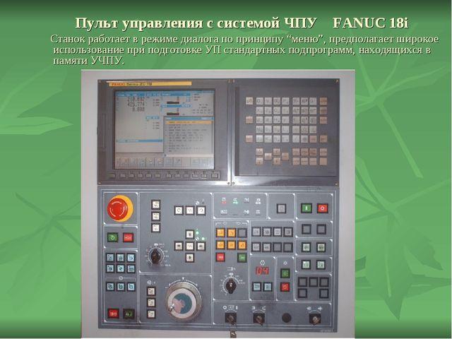 Пульт управления с системой ЧПУ FANUC 18i Станок работает в режиме диалога по...