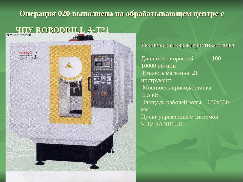 Операция 020 выполнена на обрабатывающем центре с ЧПУ ROBODRILL A-T21 Техниче...