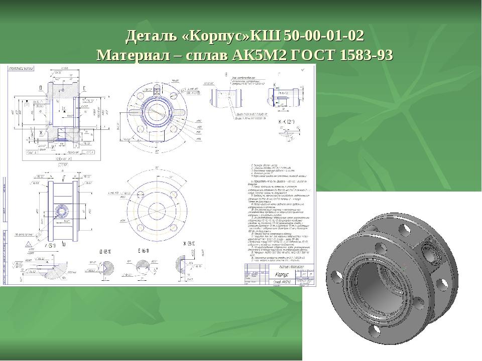 Деталь «Корпус»КШ 50-00-01-02 Материал – сплав АК5М2 ГОСТ 1583-93