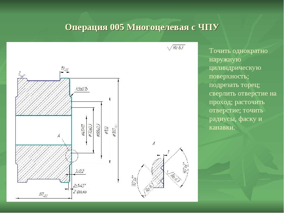 Операция 005 Многоцелевая с ЧПУ Точить однократно наружную цилиндрическую пов...