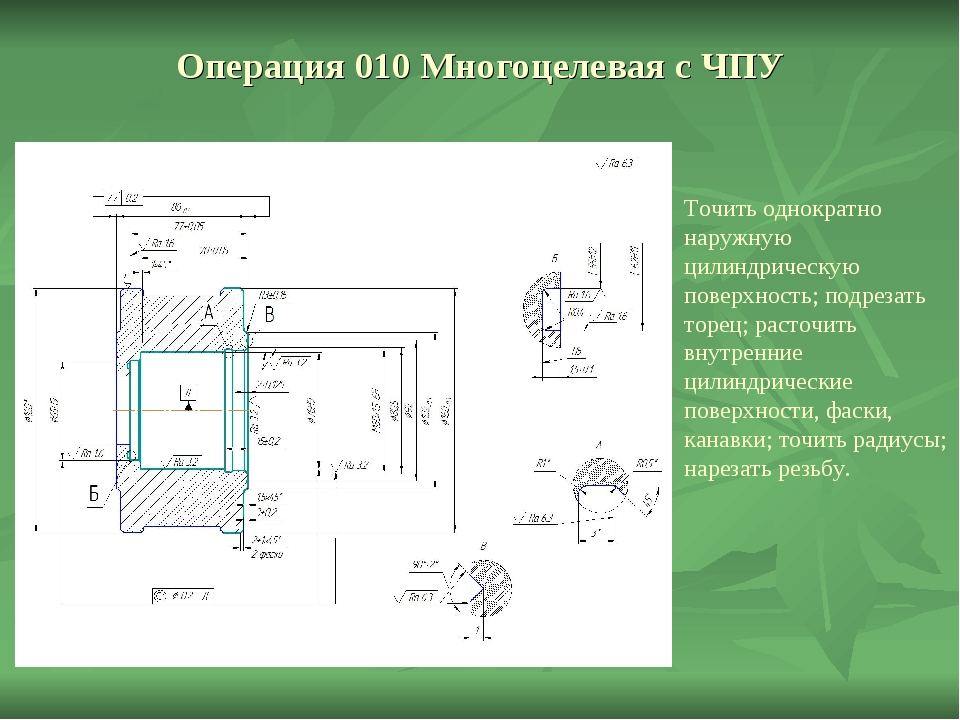 Операция 010 Многоцелевая с ЧПУ Точить однократно наружную цилиндрическую пов...