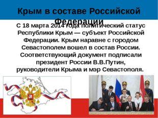 Крым в составе Российской Федерации С 18 марта 2014 года политический статус