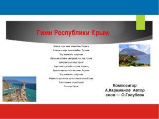 Композитор А.Караманов Автор слов — О.Голубева