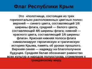 Флаг Республики Крым Это «полотнище, состоящее из трех горизонтально располож