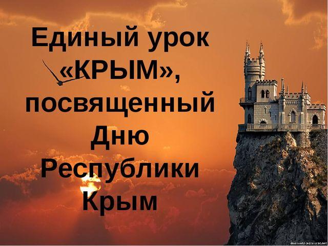 Единый урок «КРЫМ», посвященный Дню Республики Крым