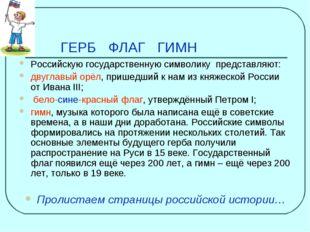 ГЕРБ ФЛАГ ГИМН Российскую государственную символику представляют: двуглавый