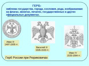 ГЕРБ- эмблема государства, города, сословия, рода, изображаемая на флагах, м