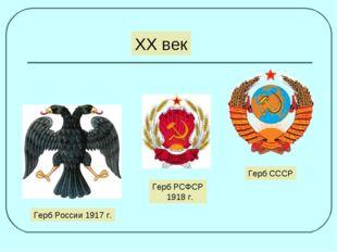ХХ век Герб России 1917 г. Герб РСФСР 1918 г. Герб СССР
