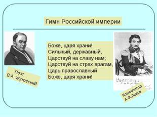 Гимн Российской империи Боже, царя храни! Сильный, державный, Царствуй на сла