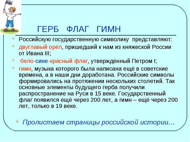 ГЕРБ ФЛАГ ГИМН Российскую государственную символику представляют: двуглавый...