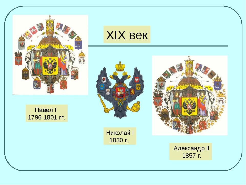 Павел I 1796-1801 гг. Александр II 1857 г. XIX век Николай I 1830 г.