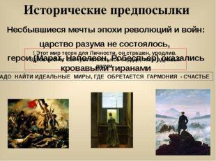 Исторические предпосылки Несбывшиеся мечты эпохи революций и войн: царство ра