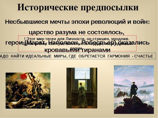 Исторические предпосылки Несбывшиеся мечты эпохи революций и войн: царство ра...