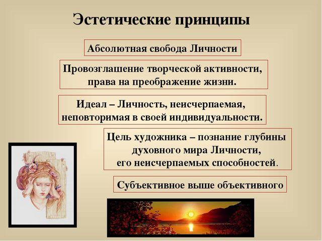 Эстетические принципы Абсолютная свобода Личности Провозглашение творческой а...