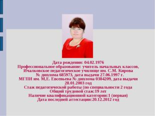 Дата рождения: 04.02.1976 Профессиональное образование: учитель начальных кл