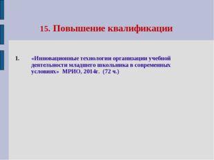 15. Повышение квалификации «Инновационные технологии организации учебной деят