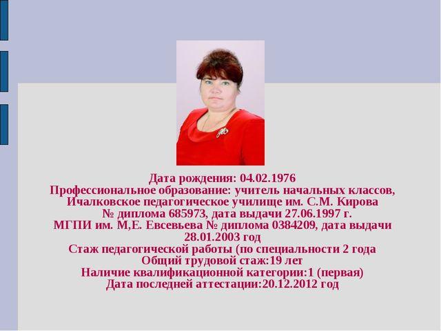 Дата рождения: 04.02.1976 Профессиональное образование: учитель начальных кл...