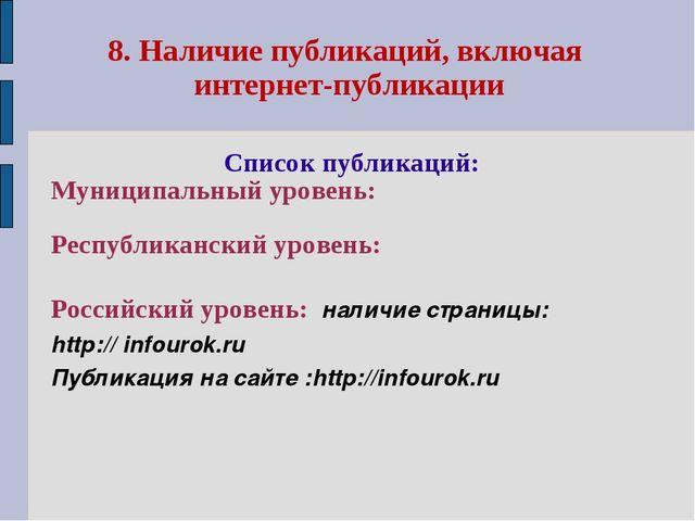8. Наличие публикаций, включая интернет-публикации Список публикаций: Муницип...