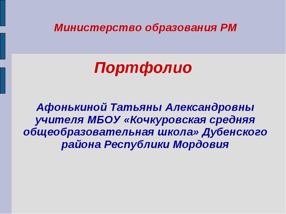 Министерство образования РМ Портфолио Афонькиной Татьяны Александровны учите...