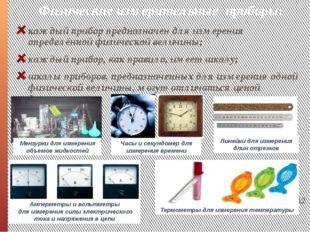 Физические измерительные приборы: каждый прибор предназначен для измерения о