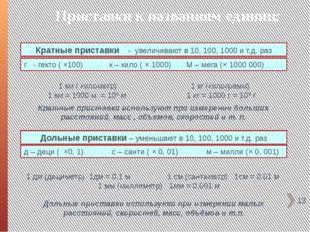 Приставки к названиям единиц: Кратные приставки - увеличивают в 10, 100, 100