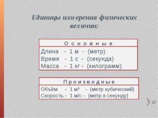 Единицы измерения физических величин: О с н о в н ы е Длина - 1 м - (метр) В