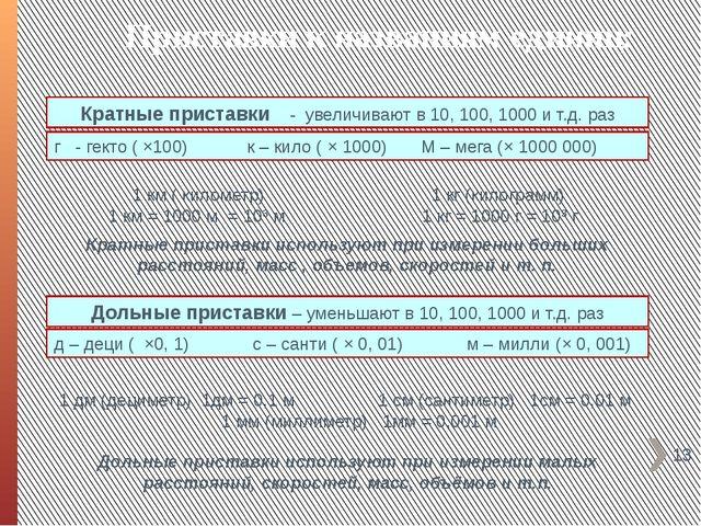 Приставки к названиям единиц: Кратные приставки - увеличивают в 10, 100, 100...