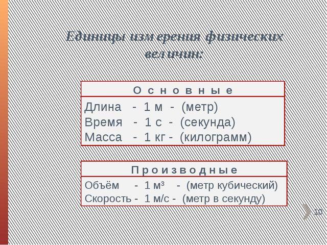 Единицы измерения физических величин: О с н о в н ы е Длина - 1 м - (метр) В...