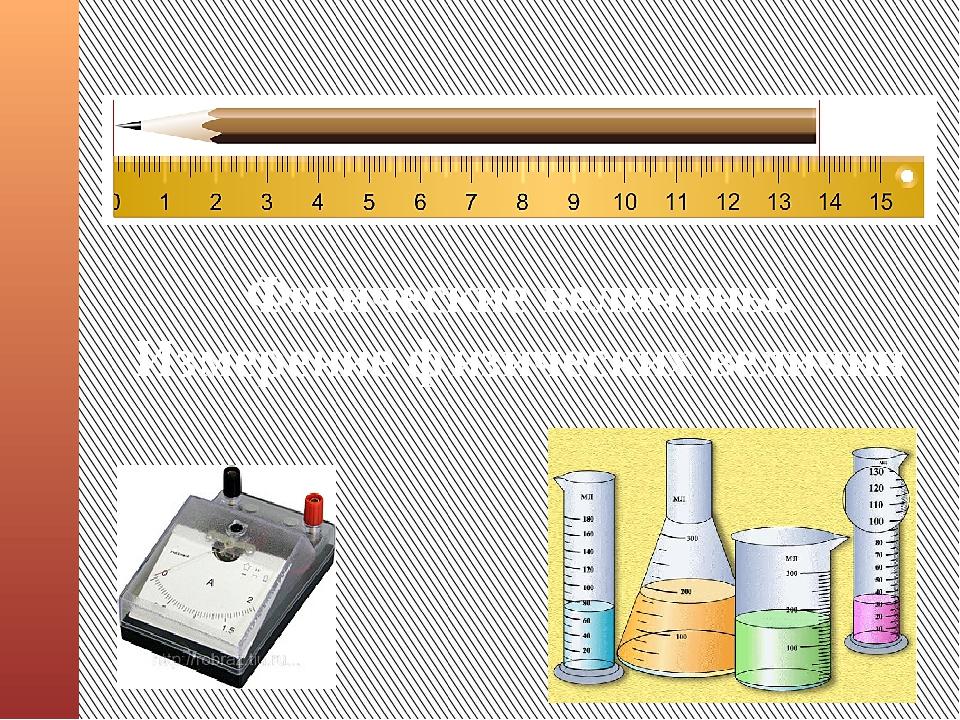 Физические величины. Измерение физических величин