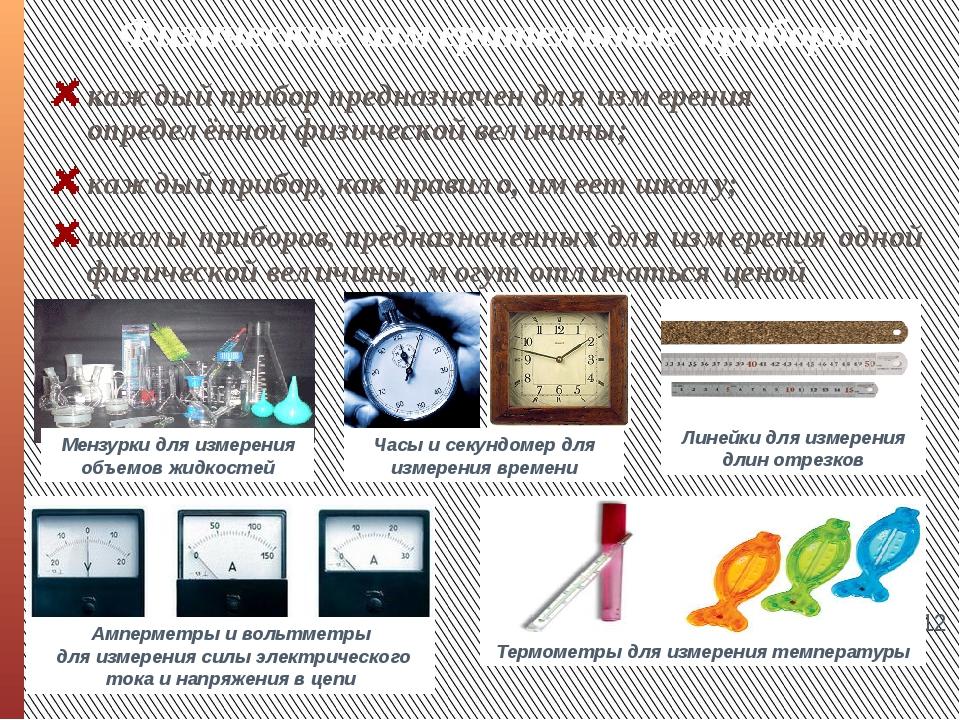 Физические измерительные приборы: каждый прибор предназначен для измерения о...
