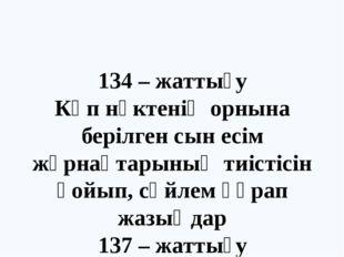134 – жаттығу Көп нүктенің орнына берілген сын есім жұрнақтарының тиістісін қ