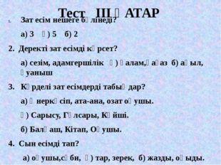 Тест ІІІ ҚАТАР Зат есім нешеге бөлінеді? а) 3 ә) 5 б) 2 2. Деректі зат есімді