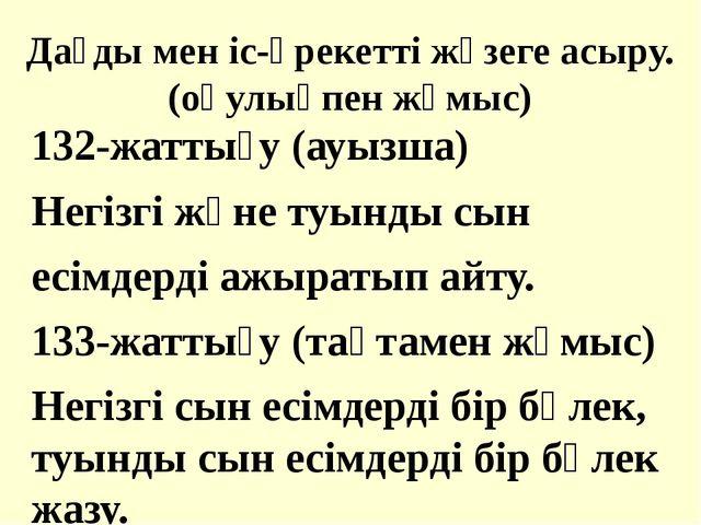 Дағды мен іс-әрекетті жүзеге асыру. (оқулықпен жұмыс) 132-жаттығу (ауызша) Не...