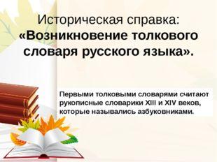 Историческая справка: «Возникновение толкового словаря русского языка». Первы
