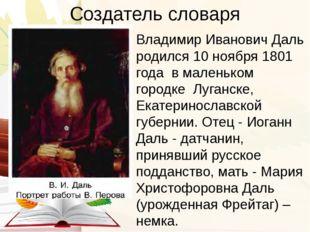 Создатель словаря Владимир Иванович Даль родился 10 ноября 1801 года в малень