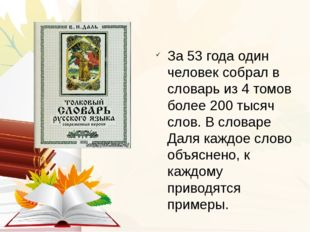 За 53 года один человек собрал в словарь из 4 томов более 200 тысяч слов. В с