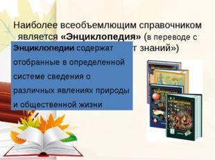 Наиболее всеобъемлющим справочником является «Энциклопедия» (в переводе с гр